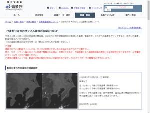 気象庁、ひまわり8号のサンプル画像をWebで公開
