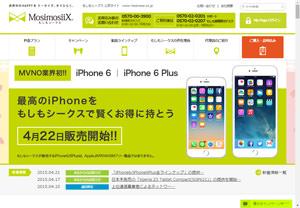 もしもシークス、iPhone6全ラインナップを提供開始