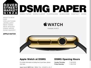 DSMG、Apple Watchの販売方法を発表
