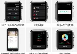 家計簿アプリ「Dr.Wallet」がApple Watch対応