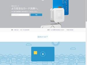 Square、日本でICクレジットカードに対応