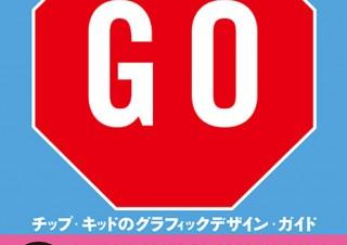 米国の装丁家によるデザインの入門書「GO チップ・キッドのグラフィックデザイン・ガイド」