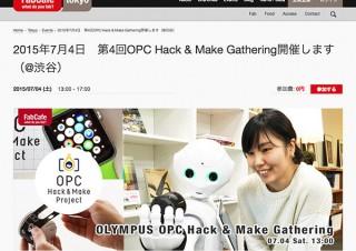 東京都・OLYMPUS AIRでPepperと撮影もできる「第4回OPC Hack & Make Gathering」