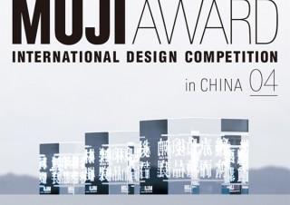 良品計画による国際デザインコンペの受賞作品展「MUJI AWARD 04 in CHINA 日本巡回展」