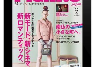 月刊誌「フィガロジャポン」の電子版が発売