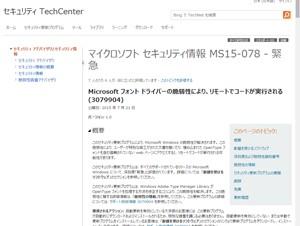 Microsoft、定例外のセキュリティ更新「MS15-078」を公開