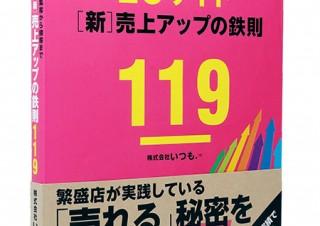 eコマースのノウハウを集約した書籍「ECサイト[新]売上アップの鉄則119」