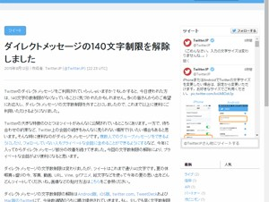 Twitter、ダイレクトメッセージの140文字制限を解除