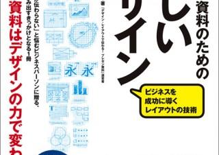 プレゼンはデザインで劇的に変わる「プレゼン資料のための正しいデザイン」