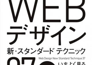 """Webデザインの""""いま""""の手法が身につく「WEBデザイン 新・スタンダードテクニック 37」"""