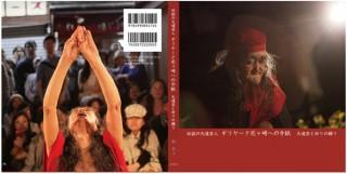 85歳の大道芸人の写真集「伝説の大道芸人 ギリヤーク尼ヶ崎への手紙 大道芸と祈りの踊り」