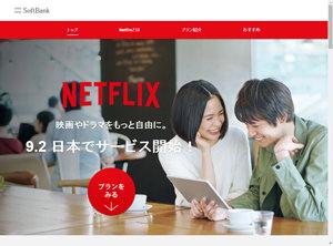ソフトバンクとNetflixが業務提携、9月2日にサービス提供開始