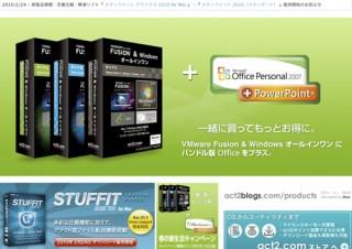 クラウド型ファイル転送機能を搭載「スタッフイットデラックス 2010 for Mac」