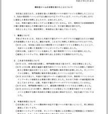 JR北海道、標的型メールの攻撃により業務用PCが感染