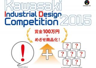 神奈川県・ものづくり推進で応募作品の商品化を目指す公募「第20回かわさき産業デザインコンペ2015」