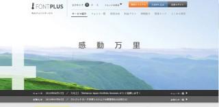 手軽に導入! 日本語Webフォントが使えるサイトまとめ
