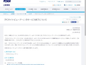 KDDI、auケータイからPC向けwebサイトを閲覧できる「PCサイトビューアー」のサービスを終了