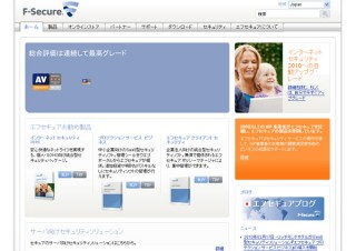 ウイルスソフト「エフセキュア アンチウイルス Micrsoft Exhange」が販売開始