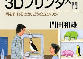 3Dプリンタを基礎から学べる書籍「門田先生の3Dプリンタ入門 何を作れるのか、どう役立つのか」