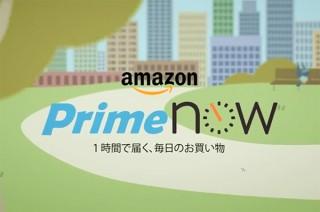 Amazon、ポチると1時間以内で商品が届く「Prime Now」開始