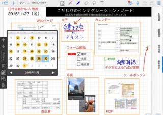 MetaMoJi、デジタルノートアプリ「GEMBA Note」iPhone向けベータ版を提供開始