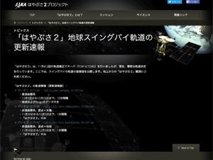 JAXA、「はやぶさ2」地球スイングバイ軌道の更新速報を発表