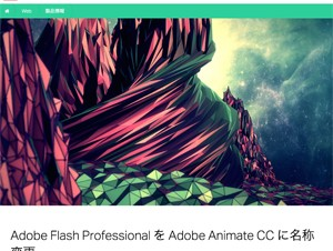 Adobe、「Flash Professional」を「Animate CC」に名称変更