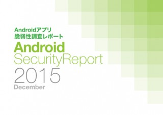 Androidアプリの脆弱性調査レポートが公開、アクセス制御不備が減少
