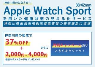 神奈川県が「Apple Watch Sport」の割引サービス-最大で2万5200円の割引