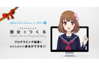 プログラミング問題を解くと親密度アップ、恋愛ゲーム「プログラミングで彼女をつくる」が無料公開