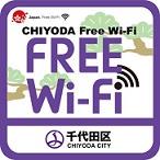東京・千代田区で無料Wi-Fiサービス「CHIYODA Free Wi-Fi」22日スタート