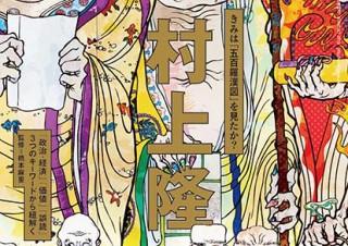 東京と横浜での展覧会にあわせて村上隆氏が特集されている「美術手帖1月号」