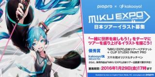 初音ミクの日本ライブ・ツアーとお絵描きアプリ「kakooyo!」のコラボによるイラストコンテストが開始
