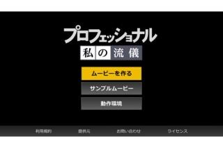 自分だけのプロフェッショナル風ムービーが作れる! NHKが公式アプリを提供開始