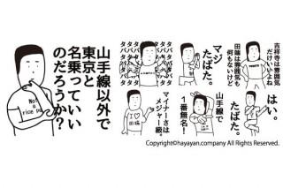 山手線の「田端」駅を勝手に応援! LINEクリエイターズスタンプが発売