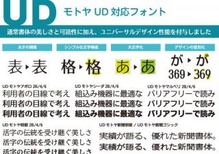 モトヤ、「UD対応フォント」シリーズの新製品をリリース