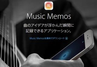 曲のアイデアを即記録できるAppleの無料音楽アプリ「Music Memos」
