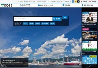 神戸市HPリニューアルが示した「イライラしない自治体サイト」の重要性