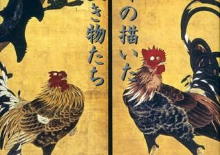 伊藤若冲の作品と生き物の写真が比較掲載された書籍「若冲の描いた生き物たち」