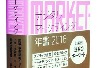 基礎から実務まで網羅された実用的な書籍「デジタルマーケティング年鑑2016」
