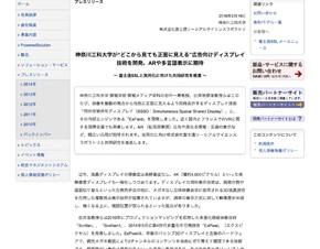 どこから見ても正面に見える広告向けディスプレイ、神奈川工科大学が開発