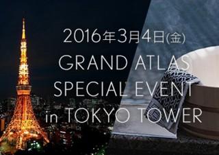 東京タワーに地上150mの「天空の湯」、隈研吾デザインの風呂に1組だけが入浴可能