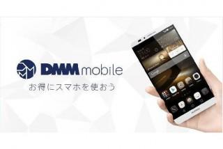 MNPの手続きが即日で可能!DMM mobileの新サービス「おうちで乗り換え(MNP)」