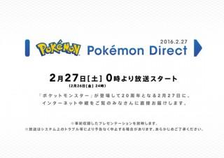 ポケモンが2月27日0時に特別ネット放送、「Pokémon GO」の新情報はでるか?