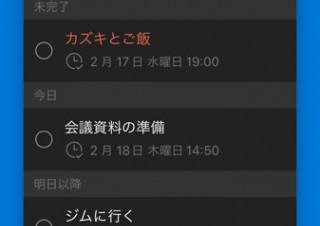 マイクロソフト、Cortanaの日本語版iPhoneアプリを提供開始