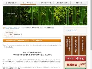 全日本仏教会がAmazon「お坊さん便」の販売中止を要請