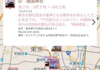 地図アプリ「Map Life」、全国有名花見スポットの「花見マップ」公開
