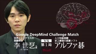 本日13時から人工知能と人類の囲碁頂上決戦! YouTubeなどで無料生中継