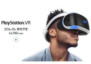 仮想現実の本命・ソニーのVRが10月発売!  4万4980円・50タイトル同時発売