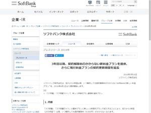 ソフトバンク、3年目以降に契約解除料のかからない新料金プランを6月に提供開始